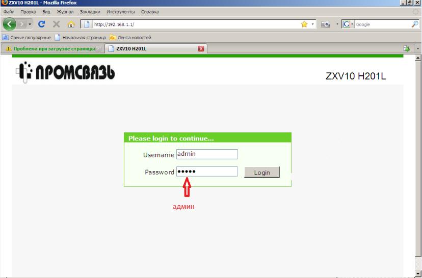 ZXV10 H201 wi-fi, настройка вай фай ZXV10 H201, byfly router, настройка в режиме роутер под байфлай